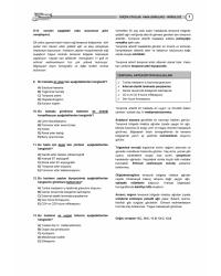 VAKA SORULARI SERİSİ - KÜÇÜK STAJLAR ( 1.Baskı )